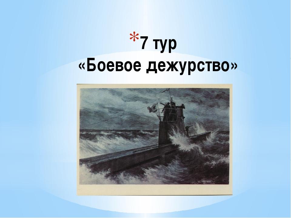 7 тур «Боевое дежурство»