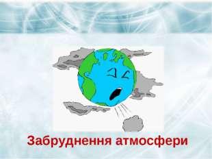 Company Logo Забруднення атмосфери Company Logo