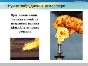 Штучне забруднення атмосфери При спалюванні палива в повітря потрапляє велика