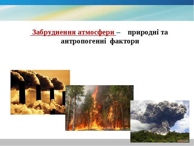 Забруднення атмосфери – природні та антропогенні фактори