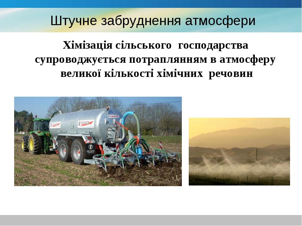 Штучне забруднення атмосфери Хімізація сільського господарства супроводжуєть...