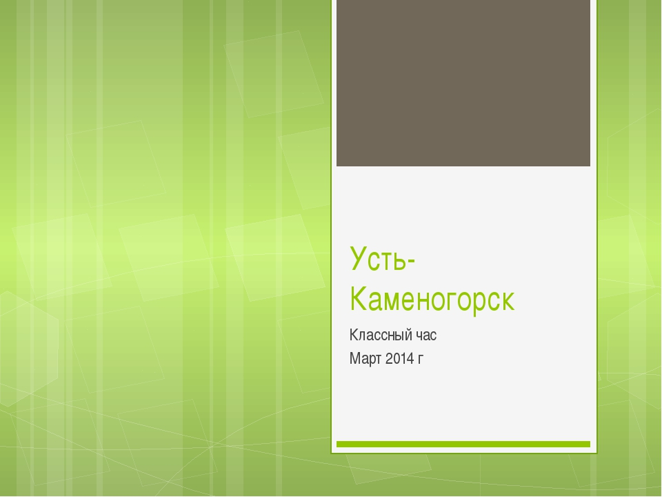 Усть-Каменогорск Классный час Март 2014 г