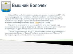 Весьегонск Когда-то Весьегонский край называли медвежьим углом, тверской Сиби