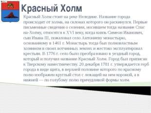 Кувшиново КУВШИНОВО – город возник как сельцоКаменное, упоминаемое в перепис