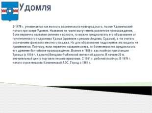 Топони́мика - от др.-греч. наука, изучающая географическиеназвания(топонимы
