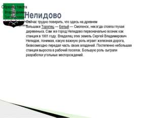 Бежецк Бежецк — один из старейших городов Тверской области. Впервые о нем упо