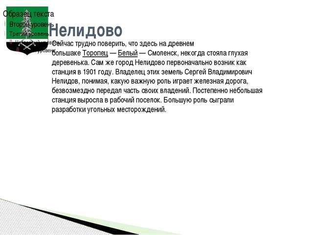 Бежецк Бежецк — один из старейших городов Тверской области. Впервые о нем упо...