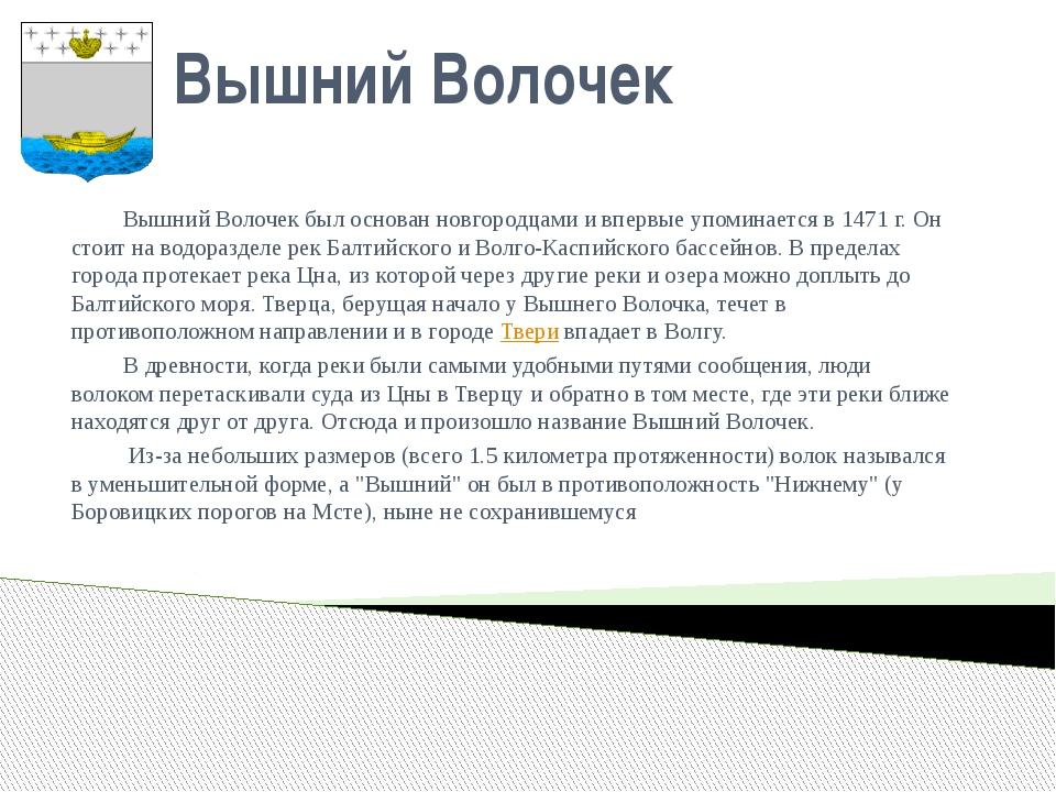Весьегонск Когда-то Весьегонский край называли медвежьим углом, тверской Сиби...