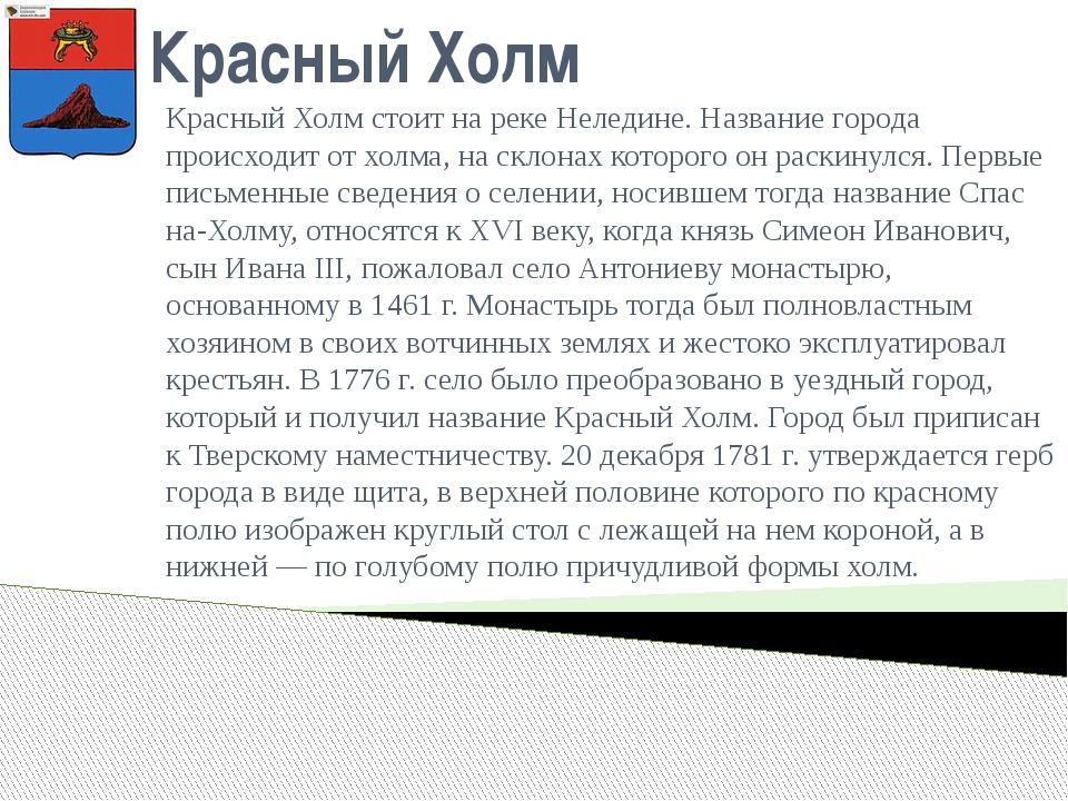 Кувшиново КУВШИНОВО – город возник как сельцоКаменное, упоминаемое в перепис...
