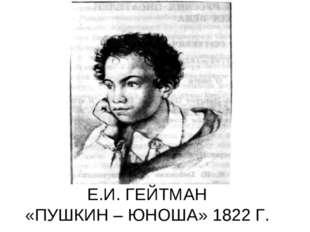Е.И. ГЕЙТМАН «ПУШКИН – ЮНОША» 1822 Г.