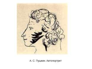 А. С. Пушкин. Автопортрет