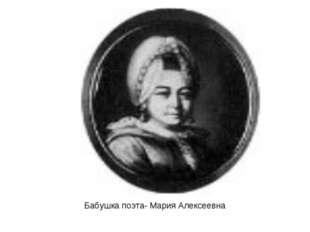 Бабушка поэта- Мария Алексеевна