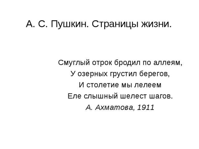 А. С. Пушкин. Страницы жизни. Смуглый отрок бродил по аллеям, У озерных груст...