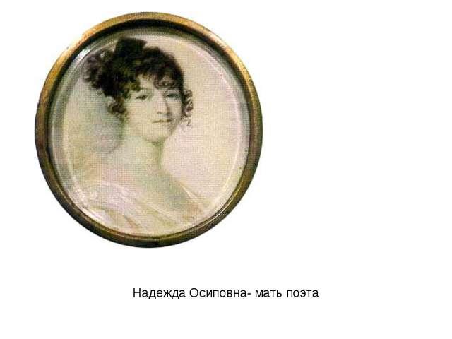 Надежда Осиповна- мать поэта