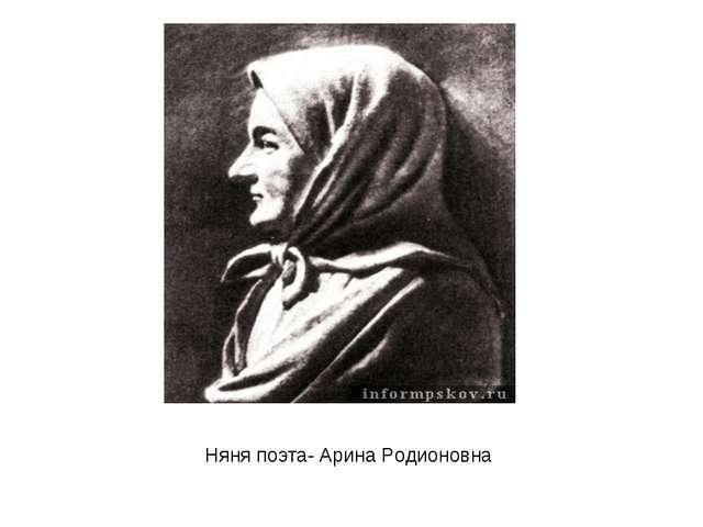 Няня поэта- Арина Родионовна