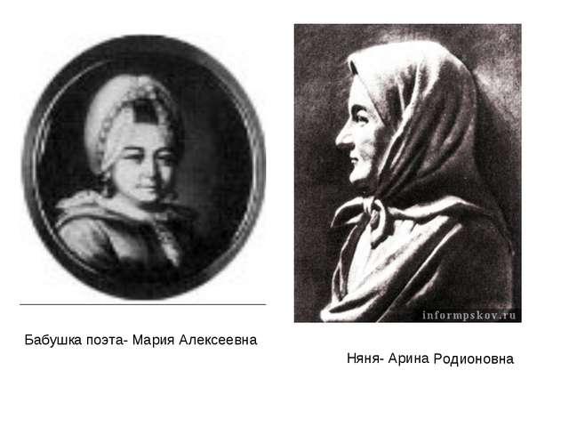 Бабушка поэта- Мария Алексеевна Няня- Арина Родионовна