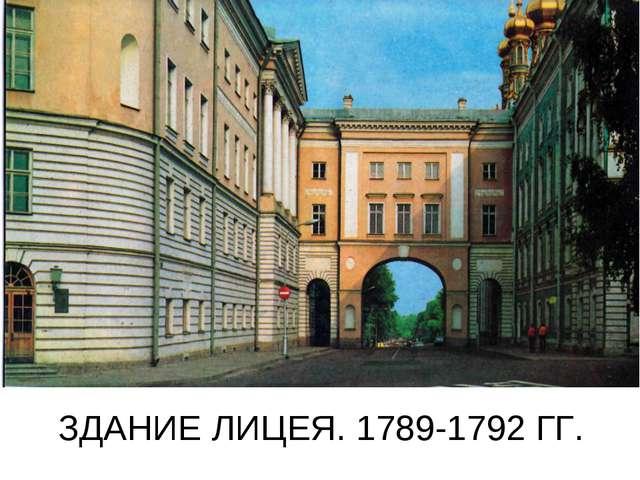 ЗДАНИЕ ЛИЦЕЯ. 1789-1792 ГГ.