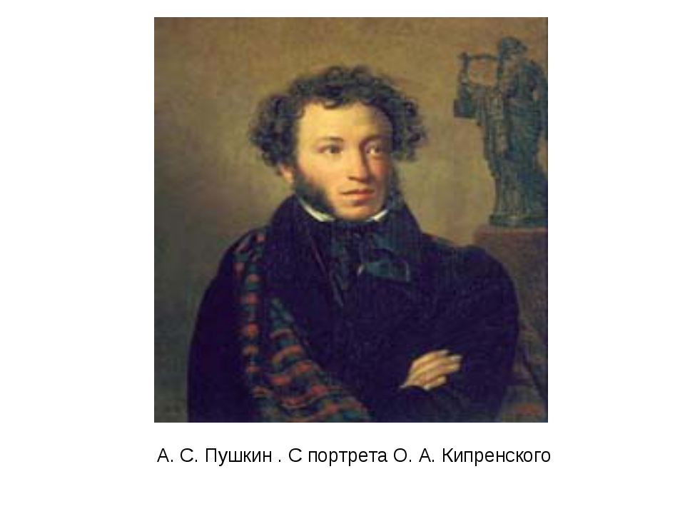 А. С. Пушкин . С портрета О. А. Кипренского