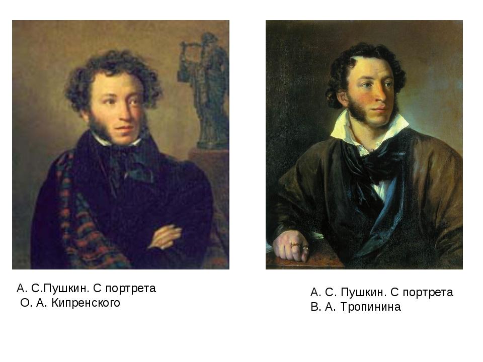 А. С.Пушкин. С портрета О. А. Кипренского А. С. Пушкин. С портрета В. А. Троп...