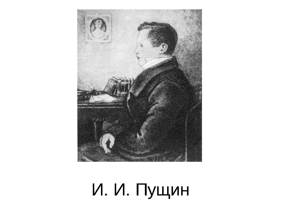 И. И. Пущин