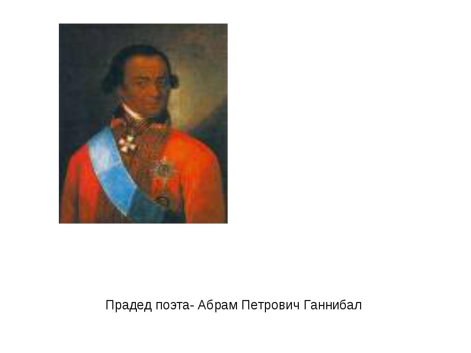 Прадед поэта- Абрам Петрович Ганнибал
