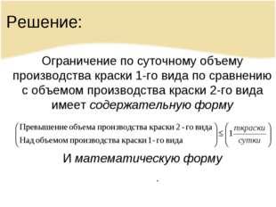 Решение: Ограничение по суточному объему производства краски 1-го вида по сра