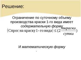 Решение: Ограничение по суточному объему производства краски 1-го вида имеет