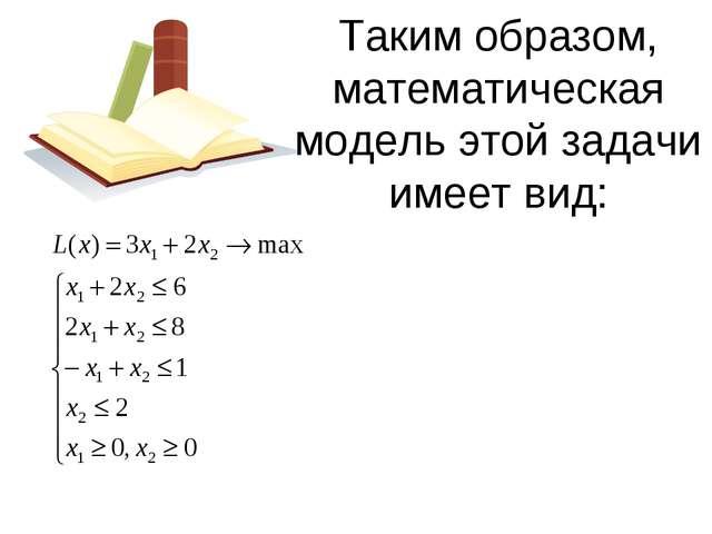 Таким образом, математическая модель этой задачи имеет вид: