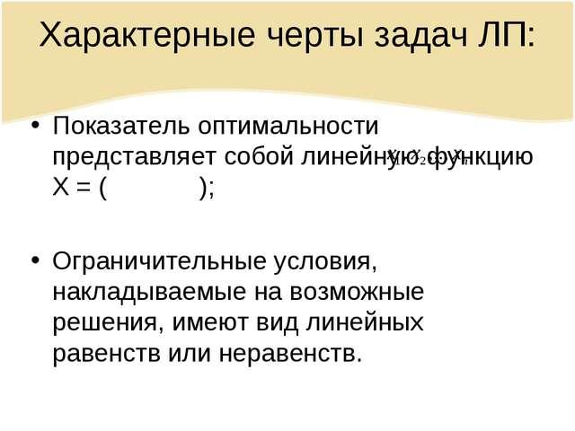 Характерные черты задач ЛП: Показатель оптимальности представляет собой линей...