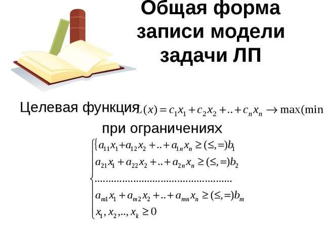 Целевая функция при ограничениях Общая форма записи модели задачи ЛП