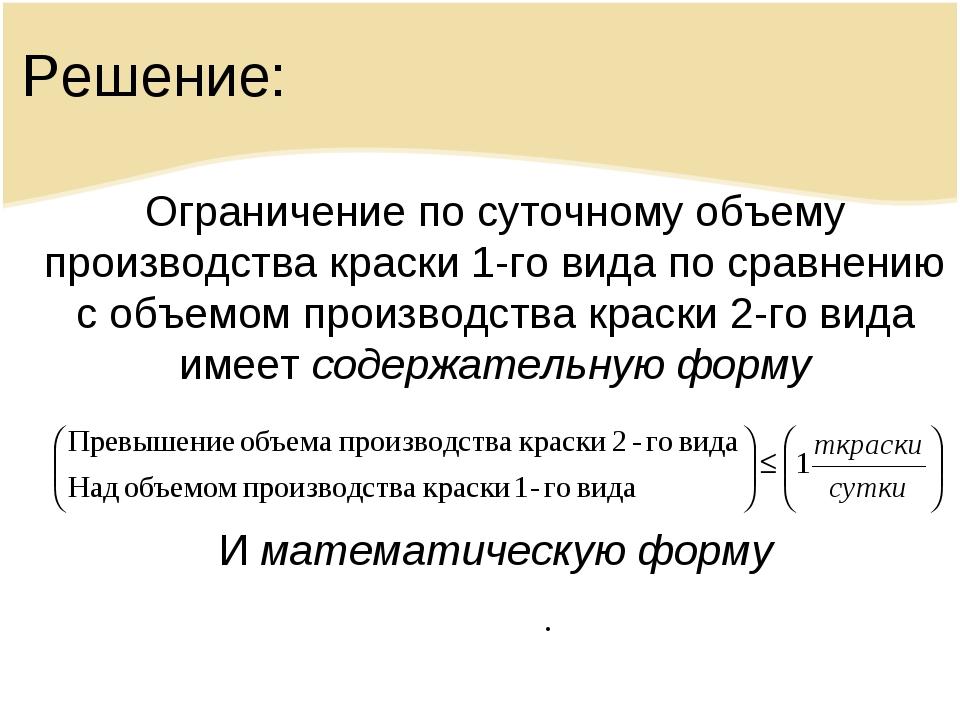 Решение: Ограничение по суточному объему производства краски 1-го вида по сра...