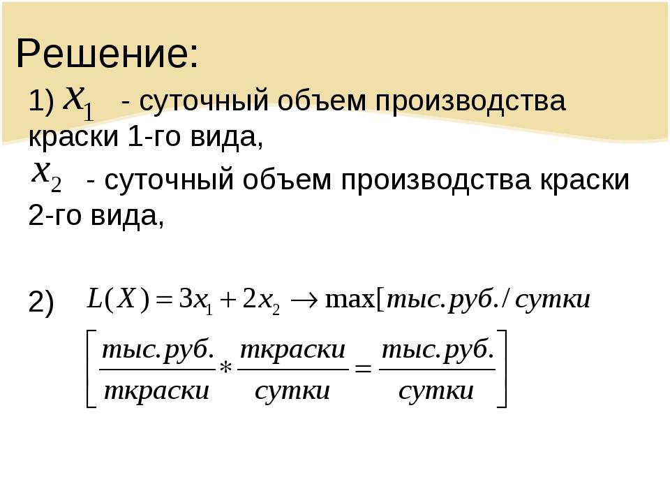 Решение: 1) - суточный объем производства краски 1-го вида, - суточный объем...