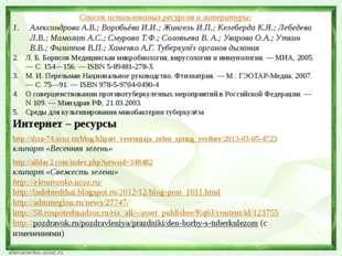 Список использованых ресурсов и литературы: Александрова А.В.; Воробьёва И.И.
