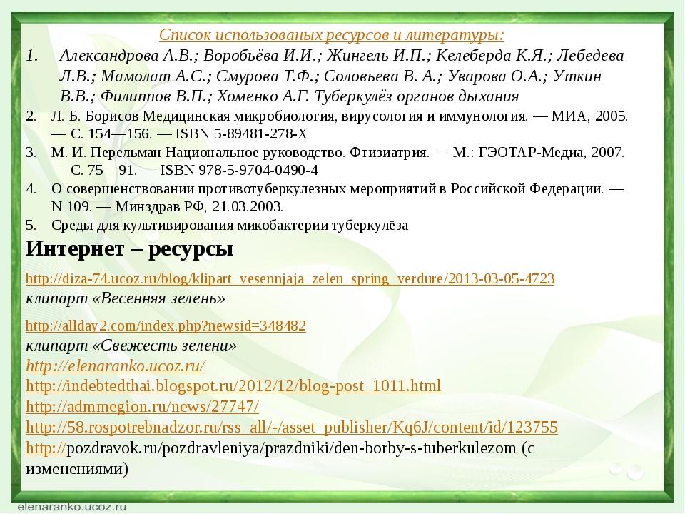 Список использованых ресурсов и литературы: Александрова А.В.; Воробьёва И.И....