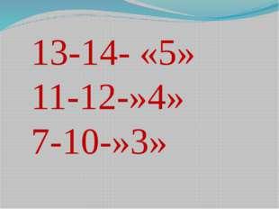 13-14- «5» 11-12-»4» 7-10-»3»