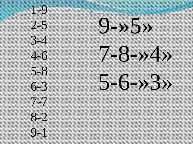 1-9 2-5 3-4 4-6 5-8 6-3 7-7 8-2 9-1 9-»5» 7-8-»4» 5-6-»3»
