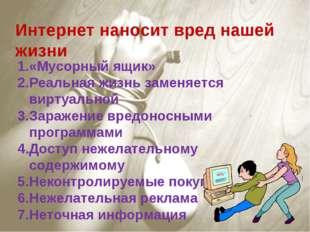 Интернет наносит вред нашей жизни «Мусорный ящик» Реальная жизнь заменяется в