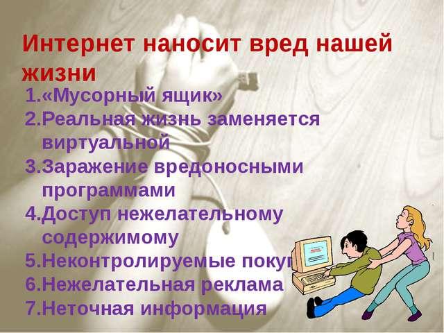 Интернет наносит вред нашей жизни «Мусорный ящик» Реальная жизнь заменяется в...