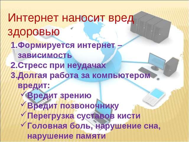 Интернет наносит вред здоровью Формируется интернет – зависимость Стресс при...