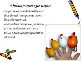Дидактические игры: специально разрабатываемые для детей, например, лото для