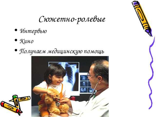 Сюжетно-ролевые Интервью Кино Получаем медицинскую помощь