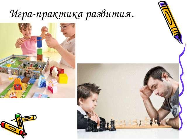 Игра-практика развития.