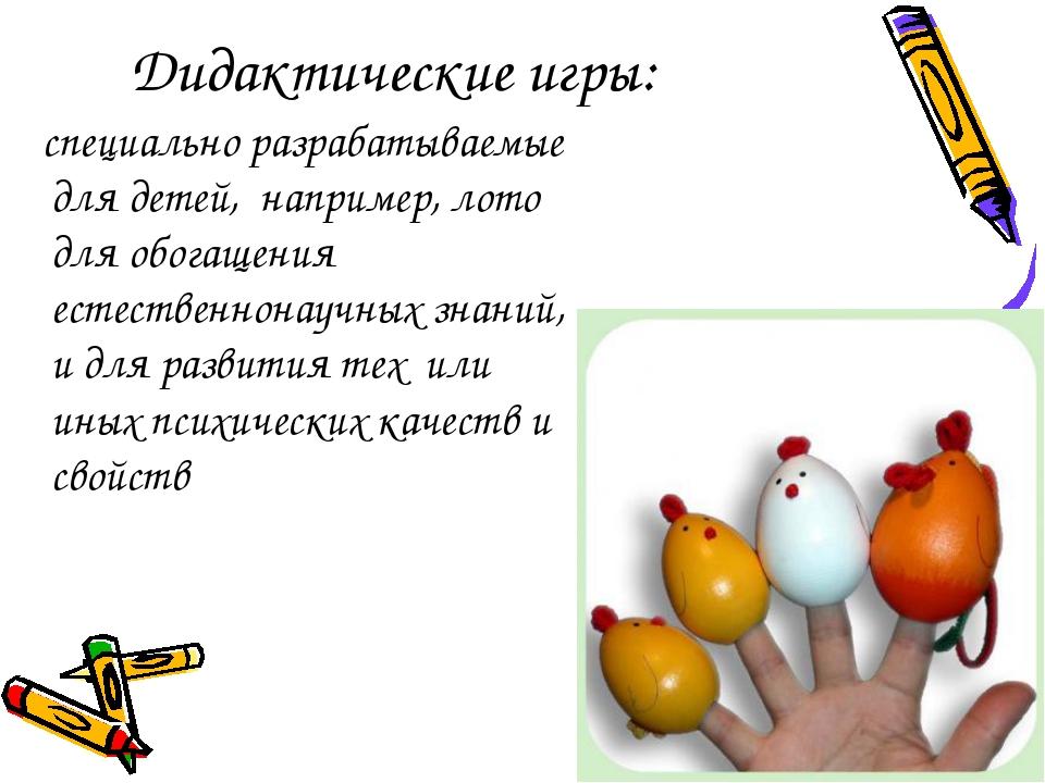 Дидактические игры: специально разрабатываемые для детей, например, лото для...