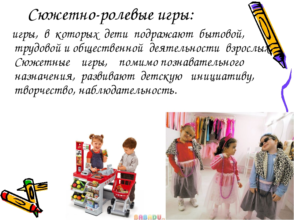 Сюжетно-ролевые игры: игры, в которых дети подражают бытовой, трудовой и обще...