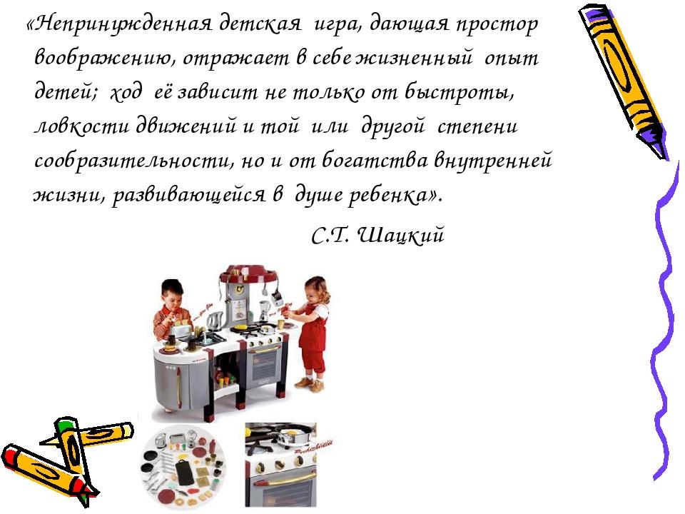 «Непринужденная детская игра, дающая простор воображению, отражает в себе жи...