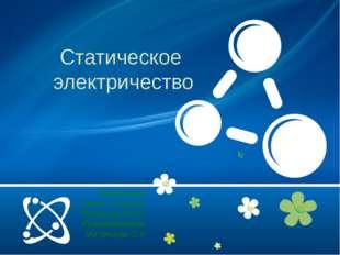 Статическое электричество Выполнил ученик 3 класса Митрясов Антон Руководите