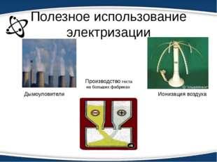 Полезное использование электризации Ионизация воздуха Дымоуловители Производс
