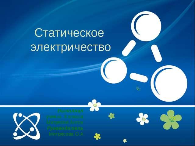 Статическое электричество Выполнил ученик 3 класса Митрясов Антон Руководите...
