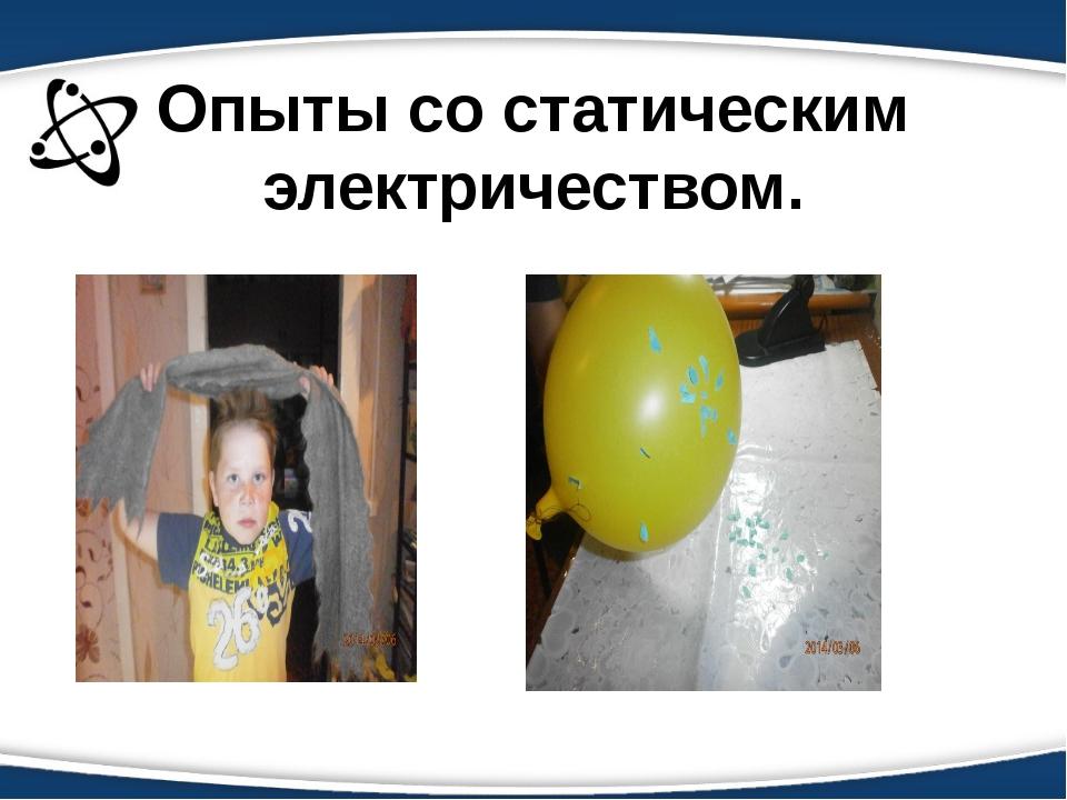 Опыт электризация тел в домашних условиях