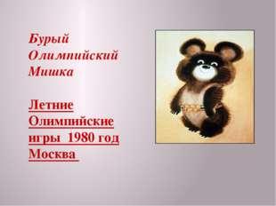 Бурый Олимпийский Мишка Летние Олимпийские игры 1980 год Москва
